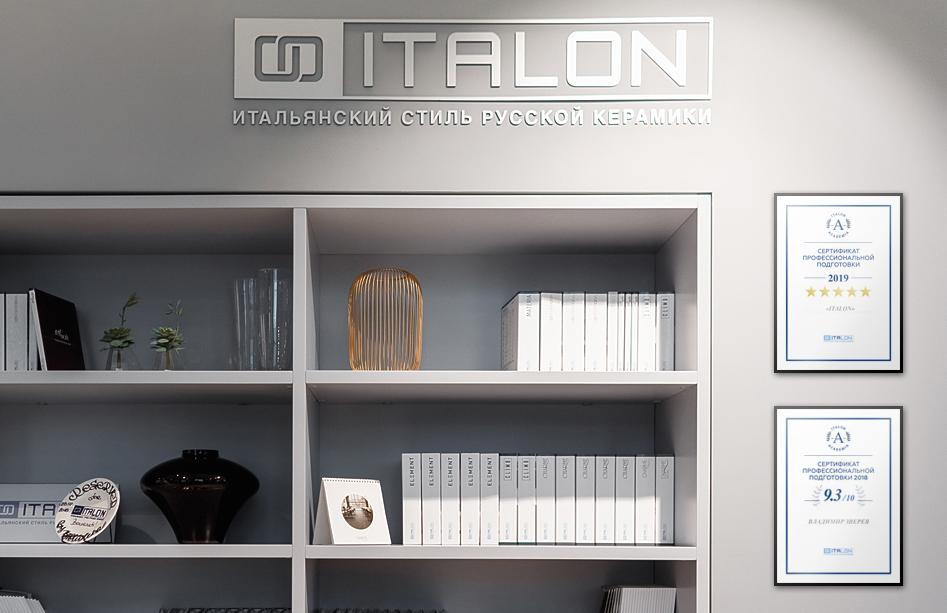 новый где купить на официальном сайте плитки италон образовательный портал италон академия