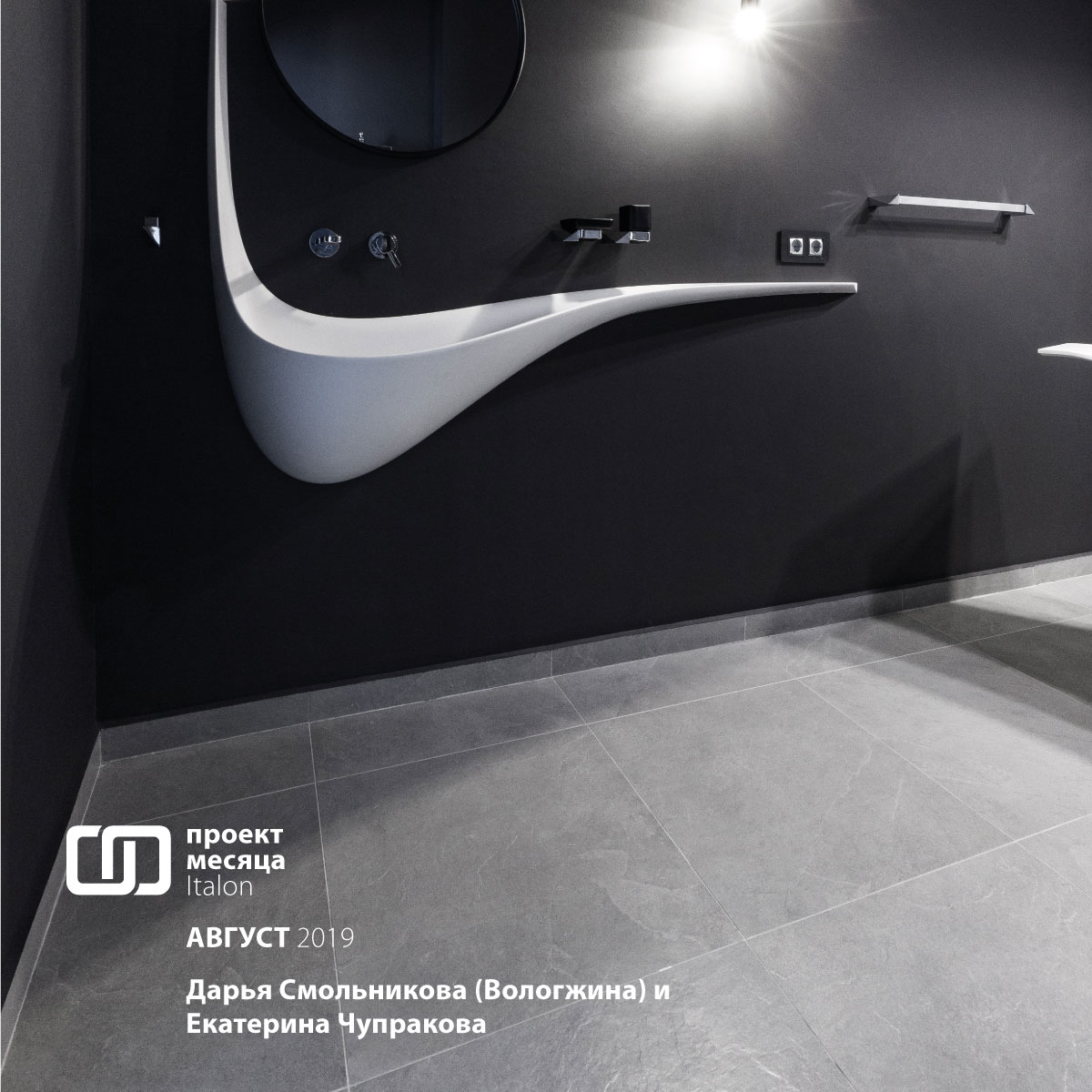серый керамогранит для ванной плитка италон для санузла